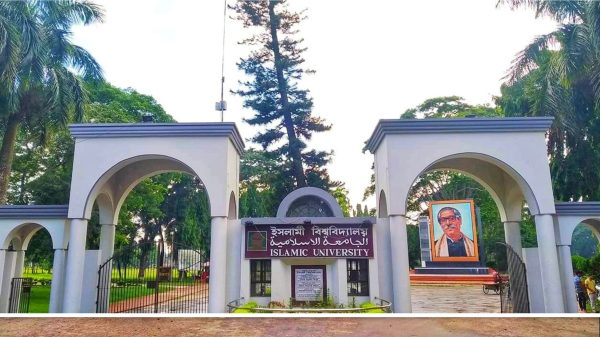 ঐতিহ্য ও গৌরবের ইসলামী বিশ্ববিদ্যালয়