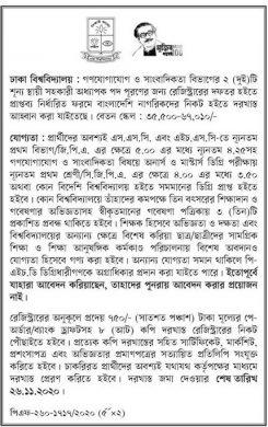 ঢাকা বিশ্ববিদ্যালয় নিয়োগ বিজ্ঞপ্তি | Dhaka University Job Circular