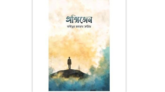 'অক্সিজেন' একটি সাইদুর রহমান তানিমের উপন্যাস