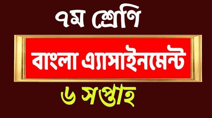 ৭ম শ্রেণির বাংলা এসাইনমেন্টে ৬ সপ্তাহ | Class 7 Bangla 6th Week Assignment Answer