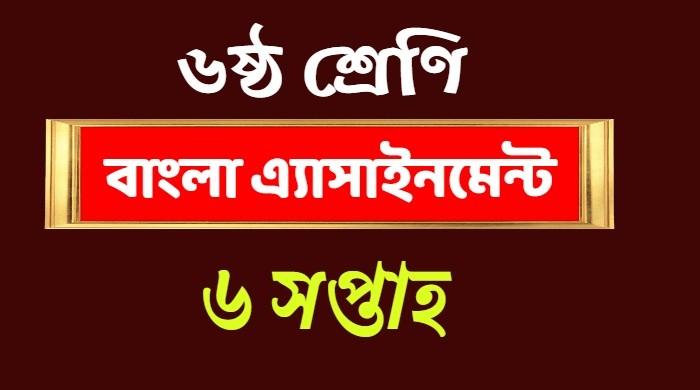 ৬ষ্ঠ শ্রেণির বাংলা এসাইনমেন্ট ৬ সপ্তাহ | Class 6 Bangla Assignment 6th Week