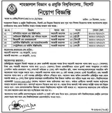 শাহজালাল বিজ্ঞান ও প্রযুক্তি বিশ্ববিদ্যালয়ে নিয়োগ বিজ্ঞপ্তি ২০২১ | SUST Jobs News