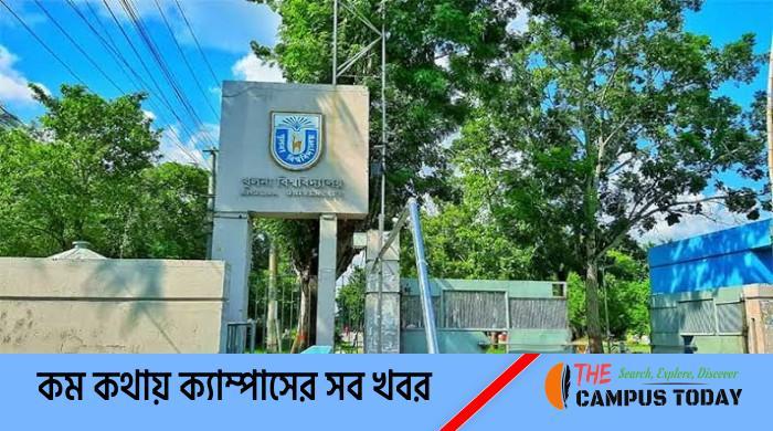 খুলনা বিশ্ববিদ্যালয় | Khulna University