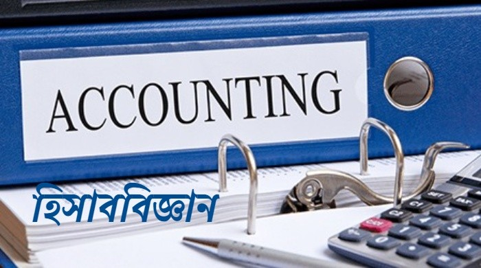 EDUCATION NEWSHSC BM Accounting Assignment Answer – এইচএসসি (বিএম) হিসাব বিজ্ঞান নীতি ও প্রয়োগ-১ এসাইনমেন্ট এর উত্তর