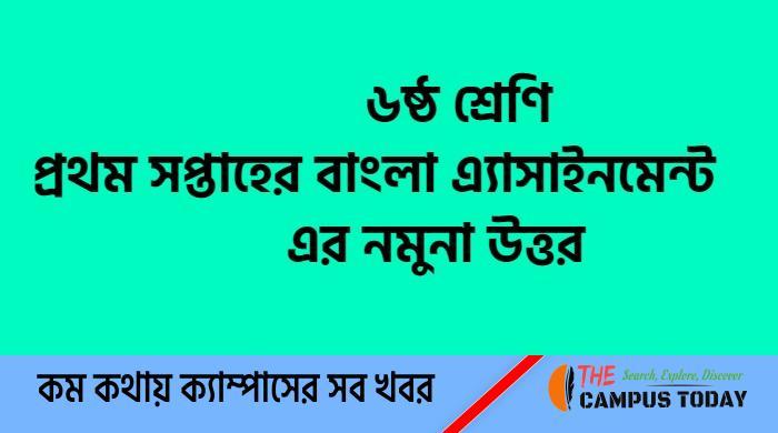 ১ম সপ্তাহের ষষ্ঠ শ্রেণির এ্যাসাইনমেন্ট ২০২১ | Class 6 Bangla Assignment Answer 2021