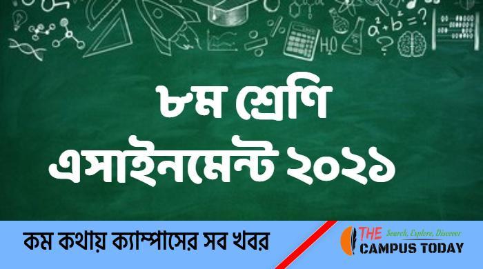৮ম শ্রেণির বাংলা এসাইনমেন্ট উত্তর ২০২১ | Class 8 Assignment 2021