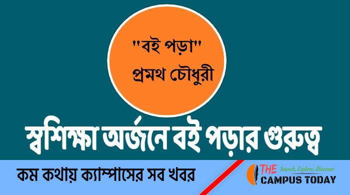 ৯ম শ্রেণির প্রথম সপ্তাহের বাংলা এ্যাসাইনমেন্ট উত্তর | Class 9 Bangla Assignment Answer