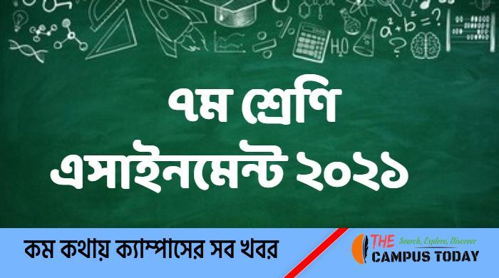 ৭ম শ্রেণির ৩য় সপ্তাহের কৃষি শিক্ষা এসাইনমেন্ট ২০২১ - Class 7 Agriculture Assignment 2021