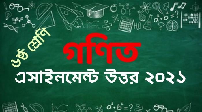 ৬ষ্ঠ শ্রেণির ৩য় সপ্তাহ গণিত এসাইনমেন্ট সমাধান ২০২১ - Class 6 Math Assignment 3rd Week 2021
