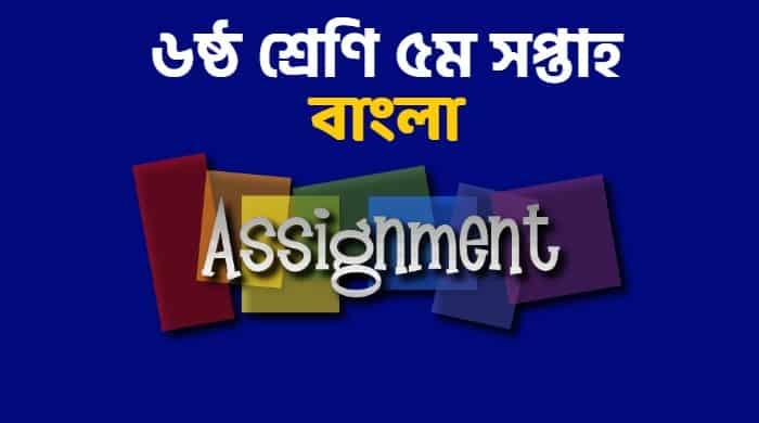 ৬ষ্ঠ শ্রেণি ৫ম সপ্তাহের এসাইনমেন্ট বাংলা | Class 6 Bangla Assignment 5th Week সপ্তম শ্রেণি, অষ্টম শ্রেণি, নবম শ্রেণি ৫ম সপ্তাহের www.dshe.gov.bd