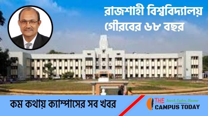 রাজশাহী বিশ্ববিদ্যালয়: গৌরবের ৬৮ বছর