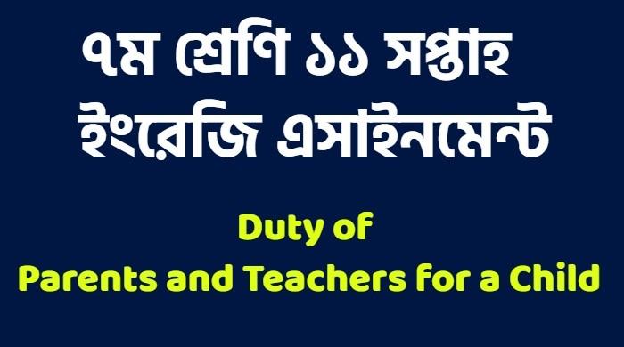 ৭ম শ্রেণি ১১ সপ্তাহ ইংরেজি এসাইনমেন্ট - Duty of Parents and Teachers for a Child