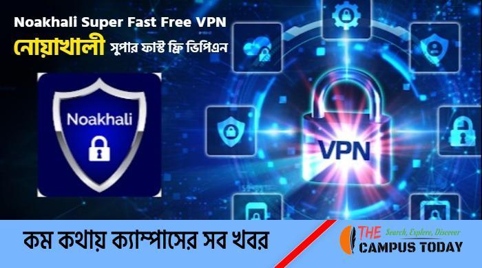 নোয়াখালী সুপার ফাস্ট ফ্রি ভিপিএন - Noakhali Super Fast Free VPN - absoftlab
